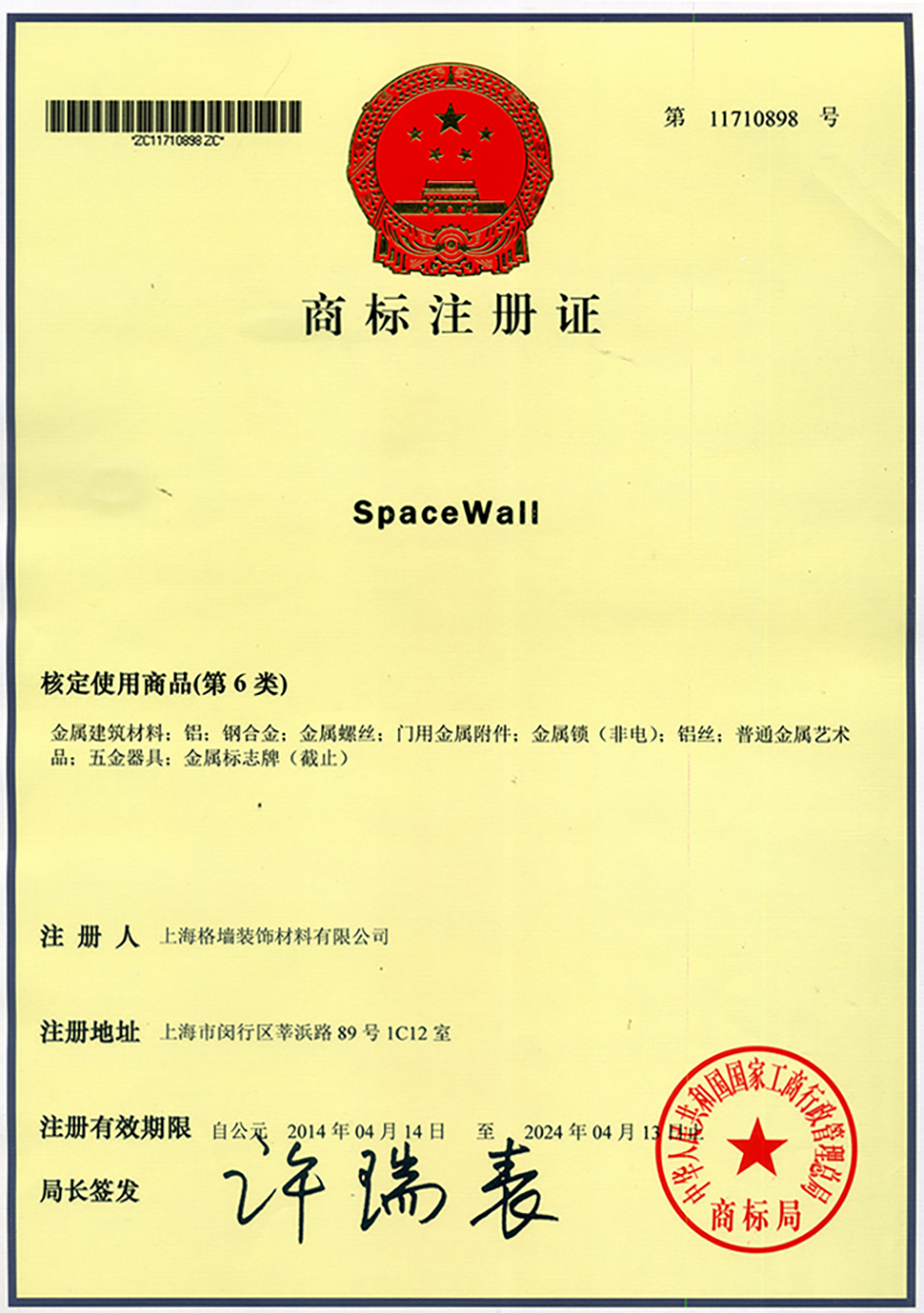SpaceWall6类商标